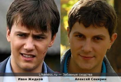 Иван Жидков и Алексей Секирин