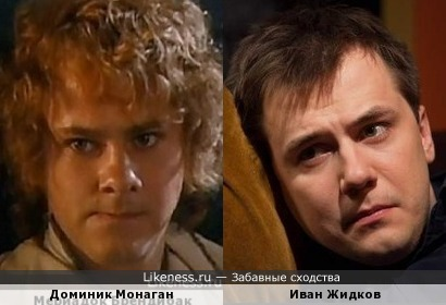 Доминик Монаган и Иван Жидков