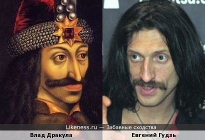 Влад Дракула и Евгений Гудзь