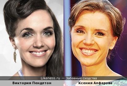 Виктория Пендлтон и Ксения Алферова