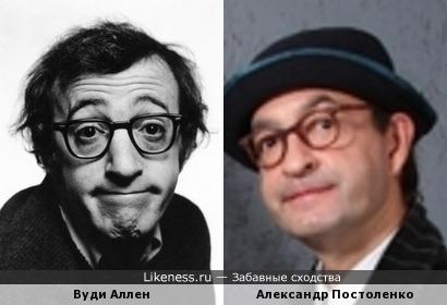 Вуди Аллен и Александр Постоленко