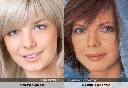 Ольга Сокол и Фекла Толстая