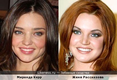 Миранда Керр и Женя Рассказова