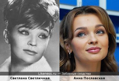 Светлана Светличная и Анна Пославская