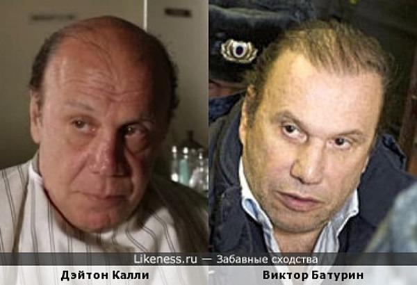 Дэйтон Калли и Виктор Батурин