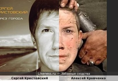 Сергей Кристовский и Алексей Кравченко