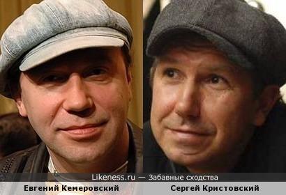 Евгений Кемеровский и Сергей Кристовский