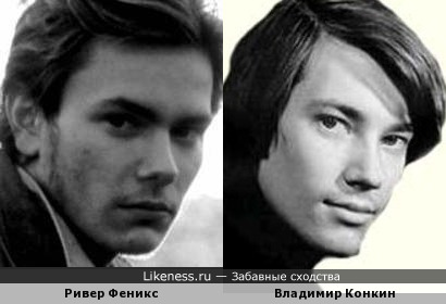 Ривер Феникс и Владимир Конкин