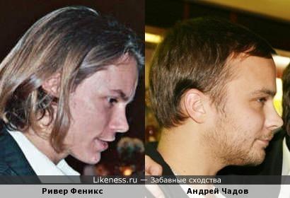 Ривер Феникс и Андрей Чадов