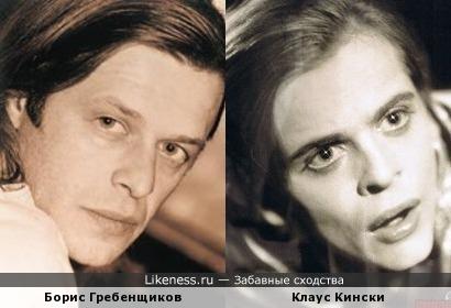 Клаус Кински и Борис Гребенщиков