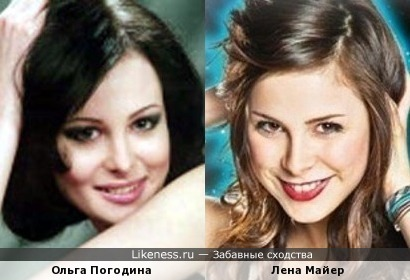 Ольга Погодина и Лена Майер