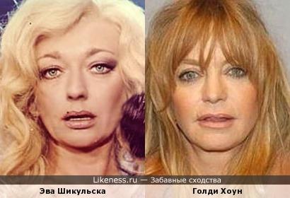 Эва Шикульска и Голди Хоун