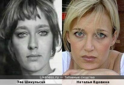 Эва Шикульска и Наталья Вдовина