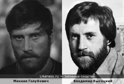 Михаил Голубович и Владимир Высоцкий