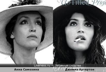 Анна Самохина и Джемма Артертон