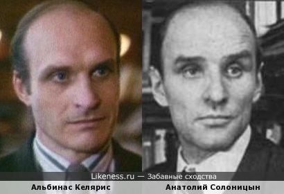 Альбинас Келярис и Анатолий Солоницын