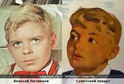 """Алексей Литвинов напомнил мальчика с Советского плаката""""Учись хорошо, и тебе будут открыты все дороги!"""""""