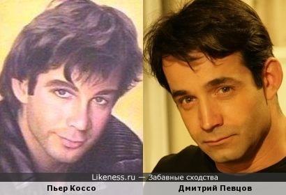 Пьер Коссо и Дмитрий Певцов