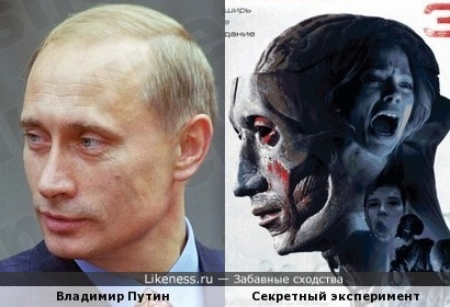 """Владимир Путин и постер к фильму """"Секретный эксперимент"""""""