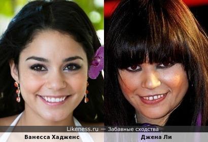 Джена Ли и Ванесса Хадженс