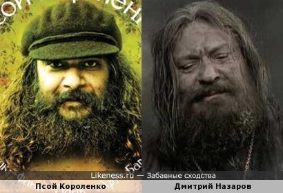 Псой Короленко и Дмитрий Назаров