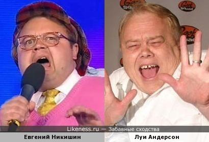 Евгений Никишин и Луи Андерсон