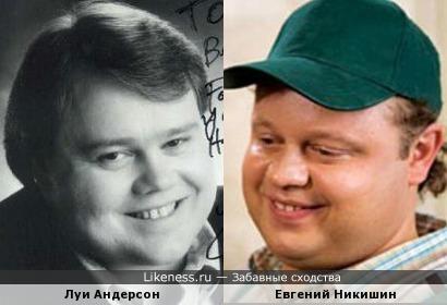 Евгений Никишин и Луи Андерсон №2