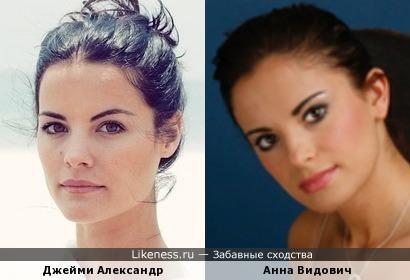 Джейми Александр и Анна Видович