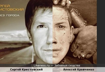 Сергей Кристовский и Алексей Кравченко №2