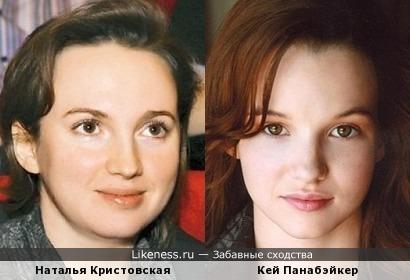 Наталья Кристовская и Кей Панабэйкер