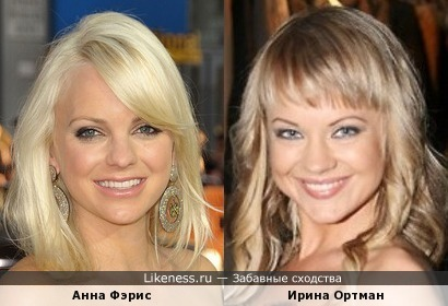 Анна Фэрис и Ирина Ортман