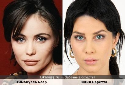 Юлия Беретта и Эммануэль Беар
