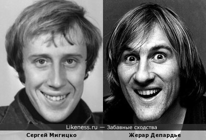 Сергей Мигицко и Жерар Депардье