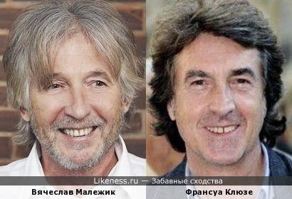 Вячеслав Малежик и Франсуа Клюзе