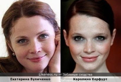Каролина Херфурт и Екатерина Вуличенко