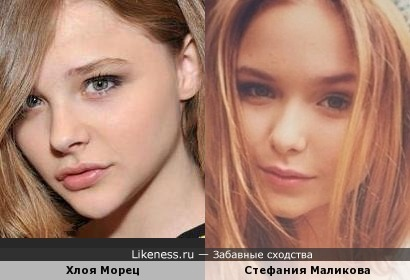 Хлоя Морец и Стефания Маликова