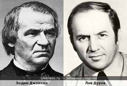 Эндрю Джонсон и Лев Дуров