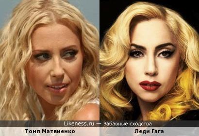 Тоня Матвиенко и Леди Гага