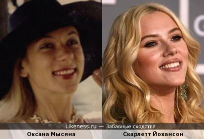 Оксана Мысина и Скарлетт Йохансон №2