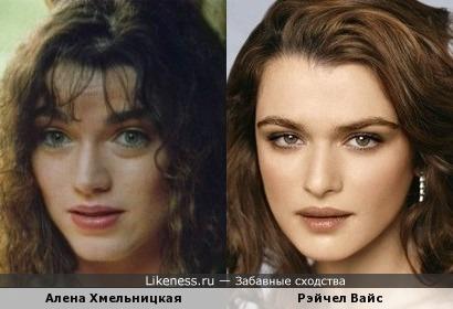 Алена Хмельницкая и Рэйчел Вайс