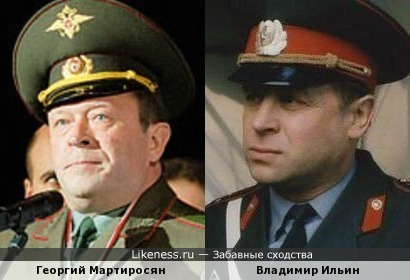 Георгий Мартиросян и Владимир Ильин