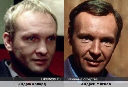 Эндрю Ховард и Андрей Мягков