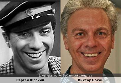 Сергей Юрский и Виктор Бохон