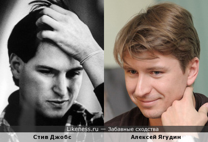 Стив Джобс и Алексей Ягудин