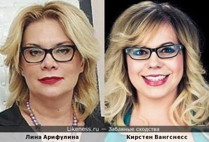 Лина Арифулина и Кирстен Вангснесс