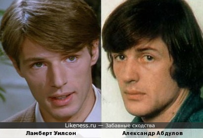 Ламберт Уилсон и Александр Абдулов
