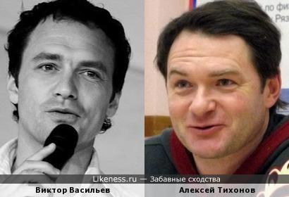 Виктор Васильев и Алексей Тихонов