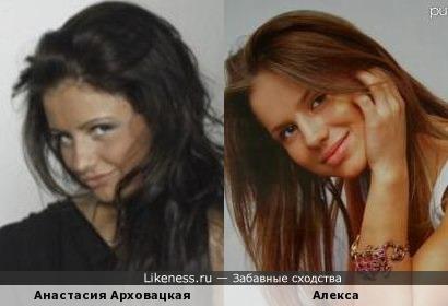 Анастасия Арховацкая и Алекса