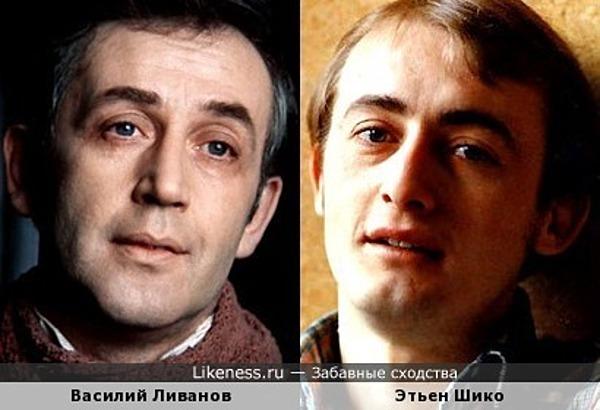 Василий Ливанов и Этьен Шико
