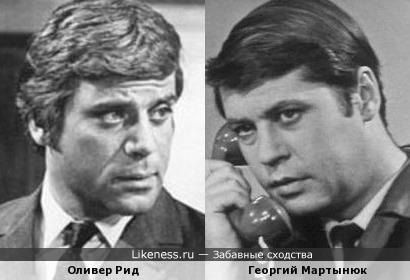 Оливер Рид и Георгий Мартынюк